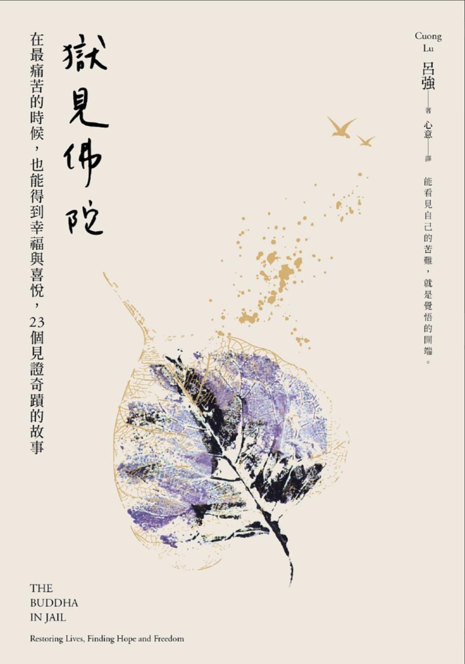 De Boeddha in de Bajes (Chinese editie)