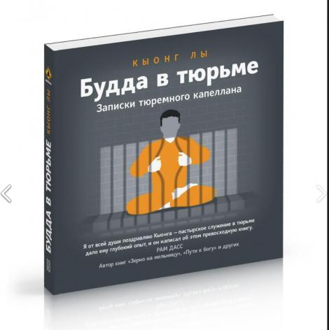 De Boeddha in de Bajes (Russisch Editie)